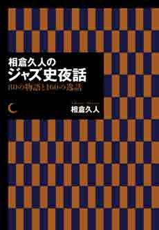 jazzshiyawac1