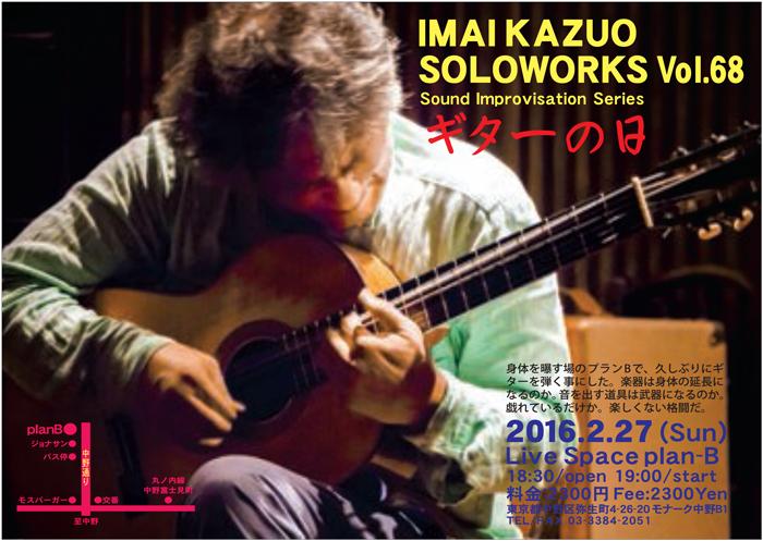 Kazuo.Imai.20160227