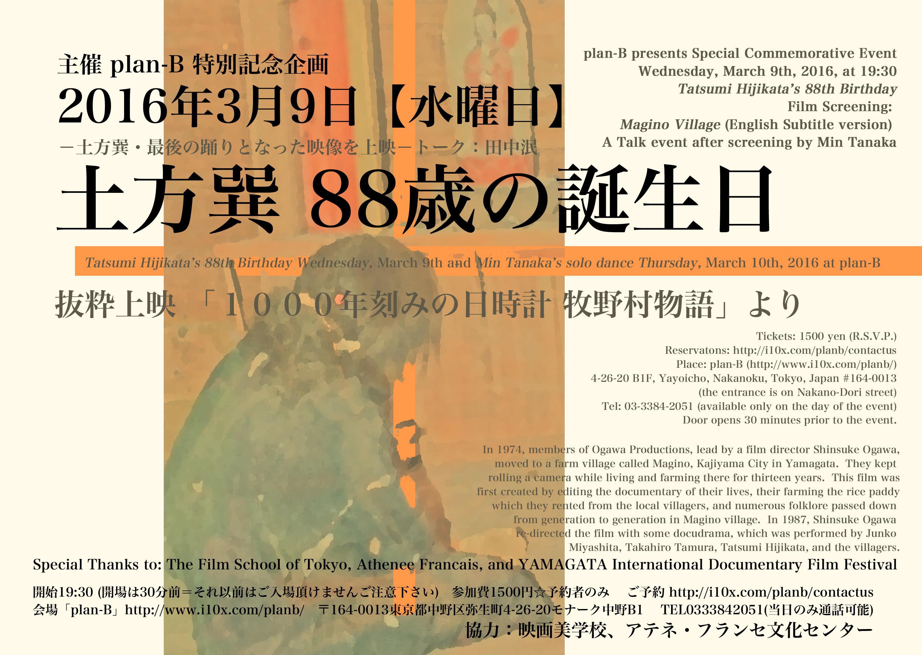 Hijkata88sai.kansei.OKeigo